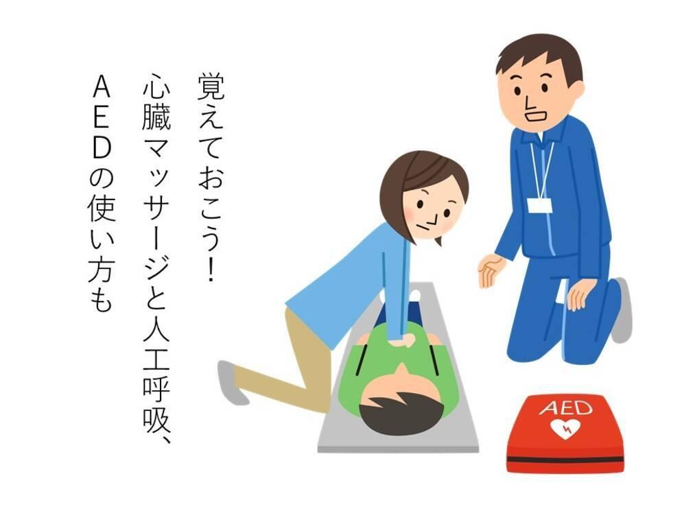 緊急時の応急処置マニュアル。適切な処置で助け合おう | moshimo ストック