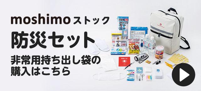 moshimoストック 防災セット(非常用持ち出し袋)